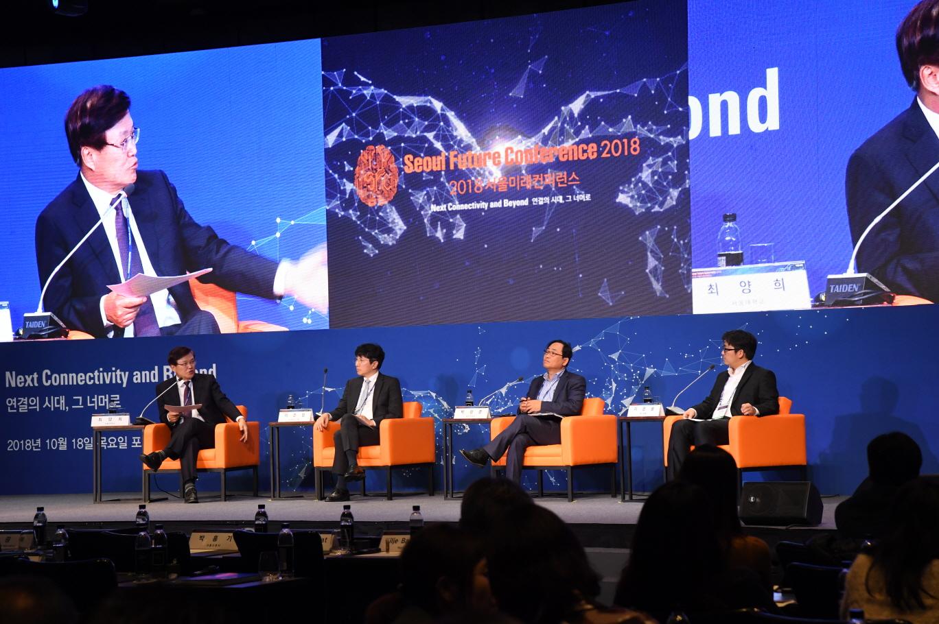 2018 서울미래컨퍼런스 Session I