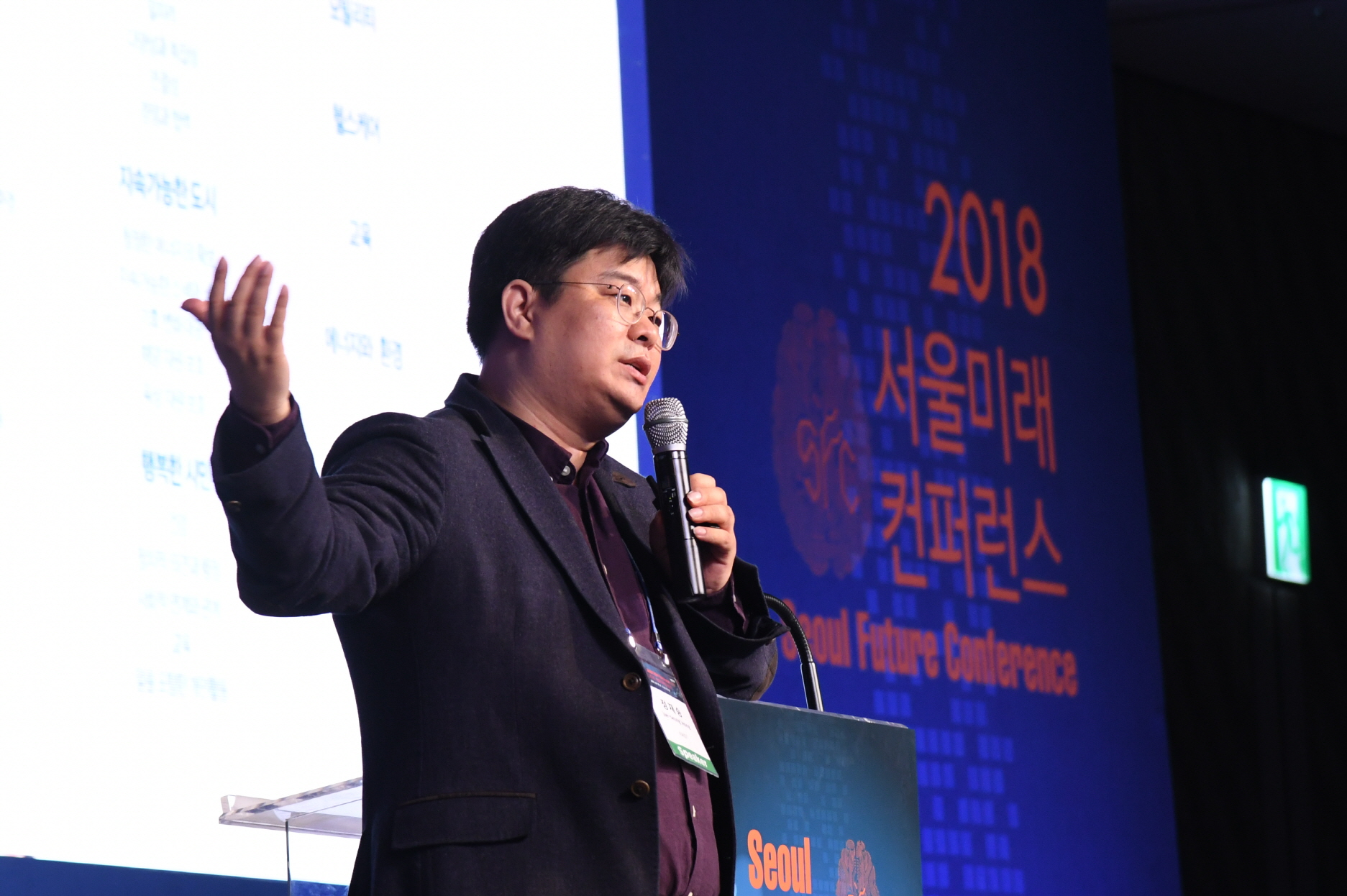 2018 서울미래컨퍼런스 기조연설I - 정재승 KAIST 교수