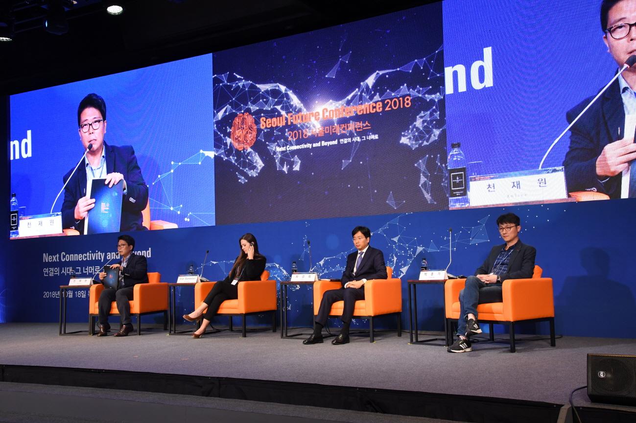 2018 서울미래컨퍼런스 Session II
