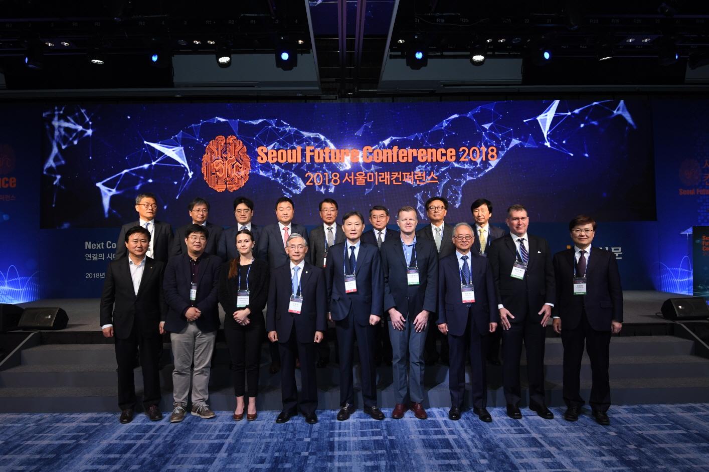 2018 서울미래컨퍼런스 - 단체사진
