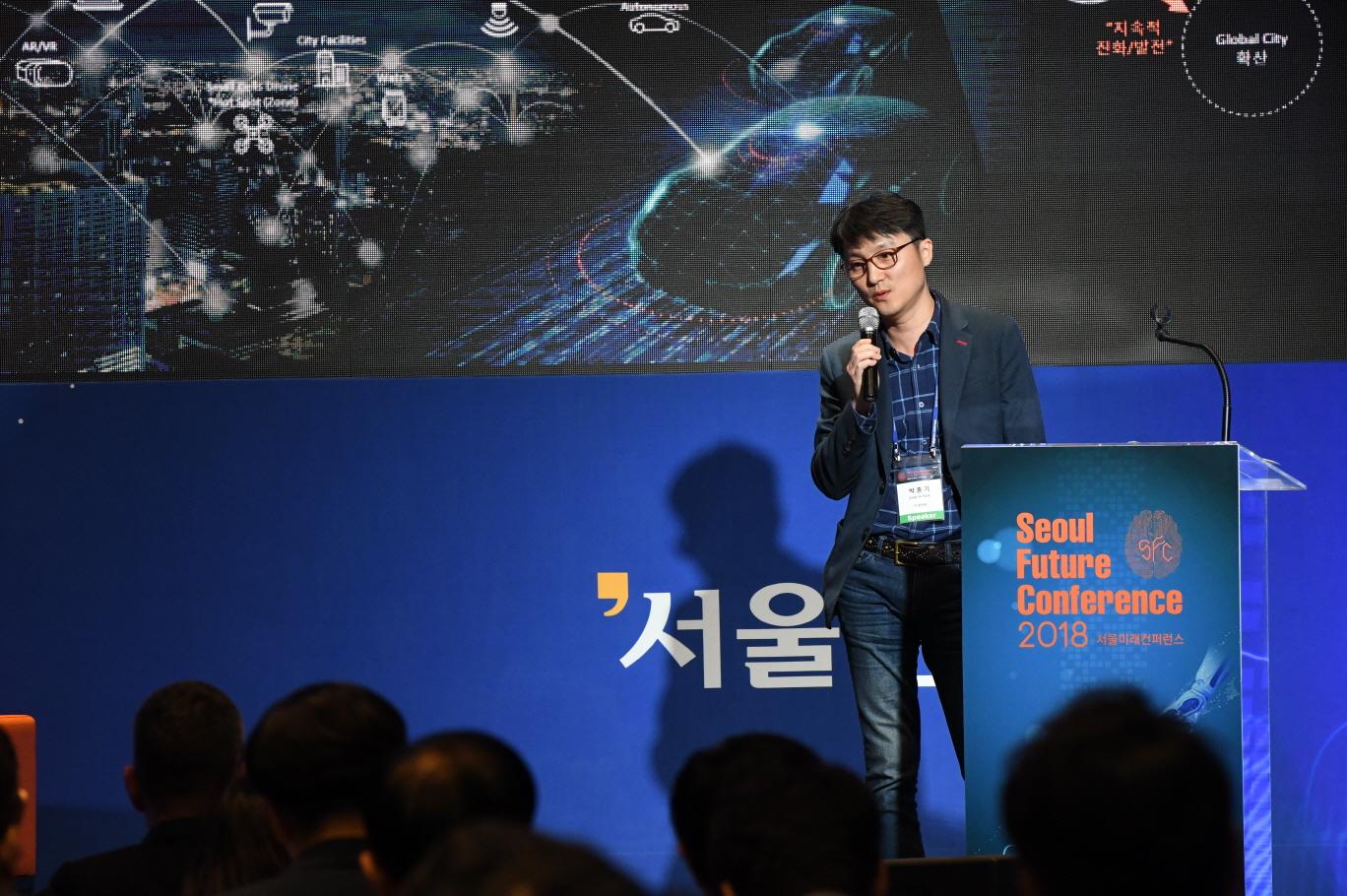 2018 서울미래컨퍼런스 Session II - 박종기 SK텔레콤 스마트시티유닛 부장